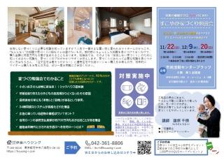 すこやか家づくり勉強会2011-2012(プラッツ)チラシ裏.JPG
