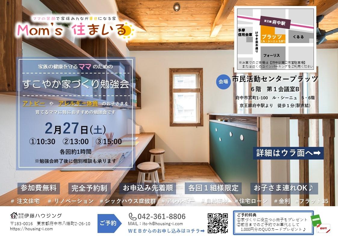 すこやか家づくり勉強会210227チラシ表.JPG